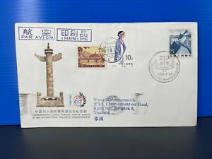 Stamp China PRC 1983 FDC real mail