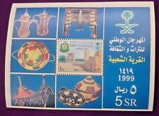 Saudi Arabia National Festival for Heritage and Culture Miniature Sheet MNH