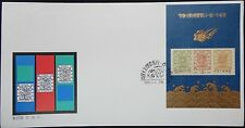 China 1988 J150M 110th Ann Large Dragon Sheetlet FDC