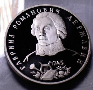 R0061 Russia 1993 Rouble proof ruble combine
