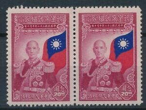 [52455] China 1945 good pair MNH Very Fine stamps