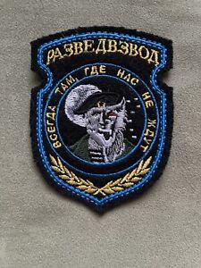 Russian Military Spetnez Patch