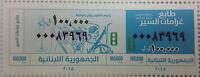 Lebanon NEW 2015 Driving Offense Tax Fine revenue stamp - 100 000 LBP - MNH