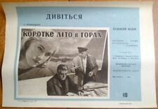 1964 SOVIET RUSSIAN MOVIE MOSCOW FILM CINEMA POSTER BILLBOARD SUMMER MOUNTAINS