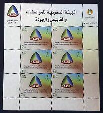 Saudi Arabia Standards, Metrology & Quality Organization SASO 2014 Full SheetMNH