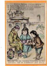 Esperanto Postcard - MulticulturalChildren - Chinese Boy