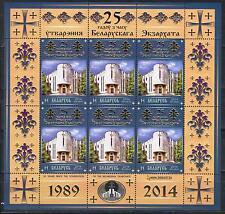 2014 Belarus. Religion. Belarusian Exarchate. Mnh. Sheet/Pane