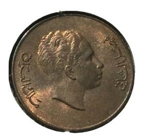 Iraq 1 Fils 1953 Bronze Coin, King Faisal II, UNC