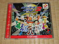 PS1 POITTER'S POINT 2 II Poitters Sodom no Inbou Japan PS PlayStation 1 F/S