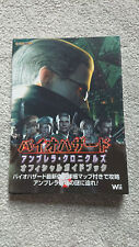 Biohazard: The Umbrella Chronicles Strategy Guide - Nintendo Wii - Japanese