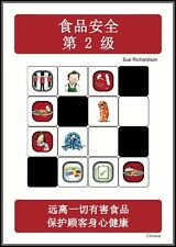 Food Safety Level 2 Study Book (Chinese)