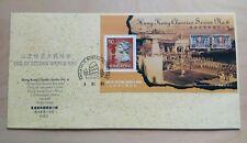 Hong Kong 1995 Classics Series, End of 2nd World War FDC 香港经典邮票二次世界大战小型张首日封