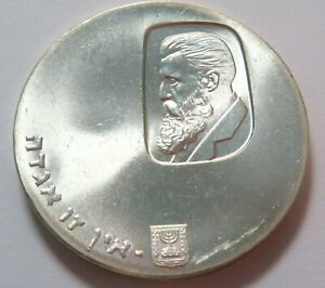 Israel Uncirculated Silver 5 Lirot 1960, 12th Anniv. Independence, KM 29