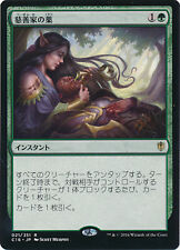 ***4x JAPANESE Benefactor's Draught*** Commander 2016 Mint MTG Magic Cards