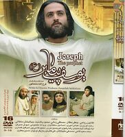 YUSUF PYAMBER(PROPHET YUSUF)MOVIE(16 DVD')PERSIAN/ARABIC WITH ENGLISH SUBTITLE
