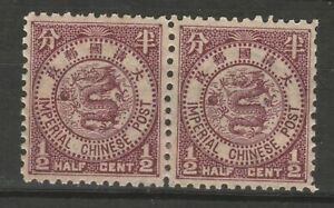 China pair classics stamps MH lot1