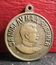 Very Nice Russian Soviet WW2 1945 MEDAL for VICTORY OVER JAPAN