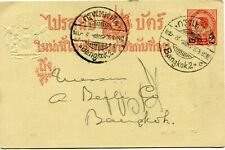 Siam postal stationery to Bangkok, local use - see scans