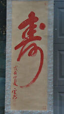 ANTIQUE EARLY 20C CHINESE WATERCOLOR ON PAPER SCROLL PAINTING  OF CALIGRAPHY
