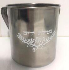 New Natla  Hand WASHING Wash STAINLESS STEEL JUDAICA CUP Netilat Yadayim Shabat