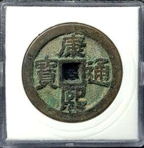 """RARE 1661 CHINA Qing Dynasty""""KANG XI TONG BAO""""Rev""""CHEN FU"""" Ø32mm(+1 coin)#13389"""
