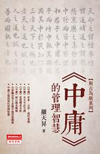 永久購書link: 《〈中庸〉的管理智慧》 (優惠價6折包郵)
