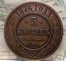 Russia: 1876 5 Kopeks  Y # 12.2 B-334