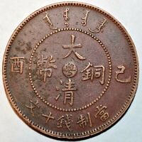 1909 CHINA Kwangtung 10 CASH COIN Y#20r 1909年广东省大清中心粤当十铜元