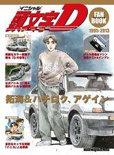 Initial D Fan Japanese Book 1995-2013 illustration art works Takumi 86 anime