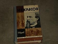 Vladimir Zhdanov Некрасов Hardcover Russian ЖЗЛ