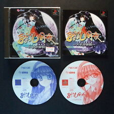 MABOROSHI TSUKIYO PlayStation NTSC JAPAN・❀・MAGICAL GIRL BISHOJO PS HENTAI まぼろし月夜