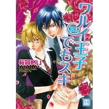 Warui Ouji demo Suki YAOI BL Manga / SAKURAGA Mei