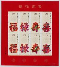 CHINA PRC 2012-7 Gute Wünsche Good Fortune Hologramm 4341-44 Kleinbogen ** MNH