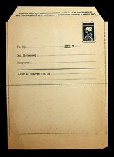 BULGARIA Eastern Europe 25c UNUSED HIGH VALUE AIR LETTER POSTAL STATIONERY