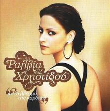 RALLIA HRISTIDOU / ME TO VLEMMA TIS KARDIAS - XRISTIDOU - GREEK SONGS