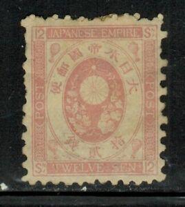 Japan #63 1877 Mint No Gum