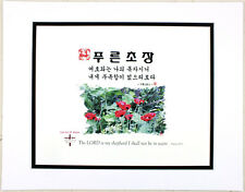 "Korean Art Bible Words, double-matted #006 ""The LORD is my shepherd"""