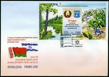 Belarus-2012 20th anniversary of establishing diplomatic relations with Israel