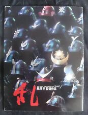 Ran movie souvenir program book Akira Kurosawa 1985