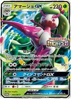 Pokemon Card Japanese - Tsareena GX 065/SM-P - PROMO HOLO Full Art MINT