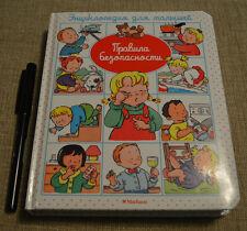 Russian Энциклопедия для малышей ПРАВИЛА БЕЗОПАСНОСТИ Encyclopedia for kids book