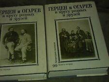 Литературное наследство 99 - Герцен и Огарев в кругу родных и друзей 1-2 HC Rus