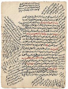 ISLAMIC MANUSCRIPT FATHO ALWAHAB (ALANSARI) 1169 AH (1755 AD) 123