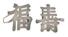 Antique vintage asian character cloak clasp belt buckle silver