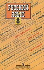 Русский язык. 8 класс (новая книга) Учебник для учеников 8 класса (new book)