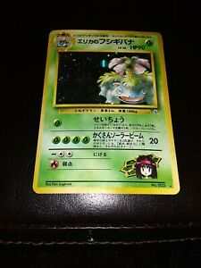 VENUSAUR 003 Pokemon Card SWIRLS Japanese Rare Holo Pocket Monster Base Set