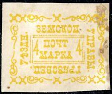 Imperial Russia, Zemstvo Griazovets 4k stamp, Soloviev# 22, Chuchin# 22, MHOG