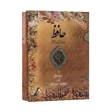 poetic book by Hafez Shirazi of Iran In 4 languages
