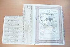 ACTION / EMPRUNT - FRANCE ET/OU ETRANGER - 1940 - BEL ETAT A COLLECTIONNER !!