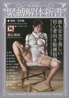 Arisue HOW TO BDSM bondage photo book KINBAKU New from Japan F/S w/track